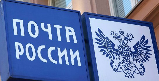 Гражданин отсудил у «Почты России» деньги за неполученный смартфон