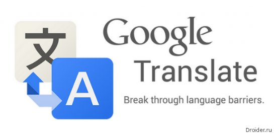 Гугл-переводчик больше не считает Россию Мордором