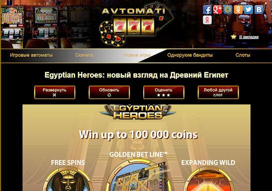 Новинки игровых устройств: «Египетские герои»