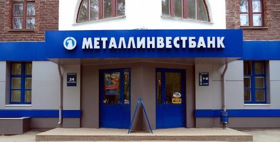 Хакерам удалось ограбить крупный российский банк