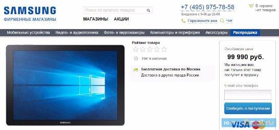 В России в продажу поступил гигантский планшет