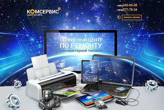 Качественный и быстрый ремонт любой электроники в Краснодаре