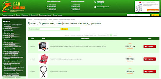 Купить электрические инструменты в интернете