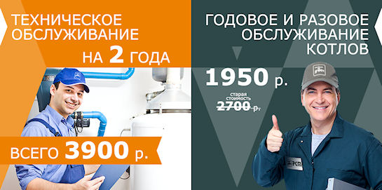Ремонт и обслуживание газовых котлов в Челябинске