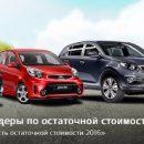 Выгодные условия продажи, покупки и обмена автомобилей