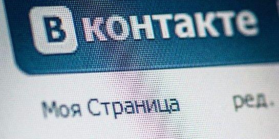 Хакер планирует продать аккаунты более 100 миллионов пользователей «ВКонтакте»