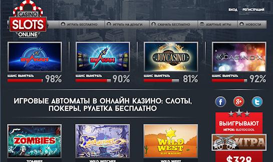 Бесплатные азартные игры в режиме онлайн