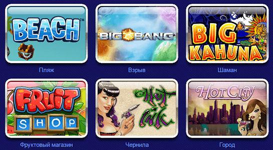 В игровые автоматы играть бесплатно можно и без регистрации