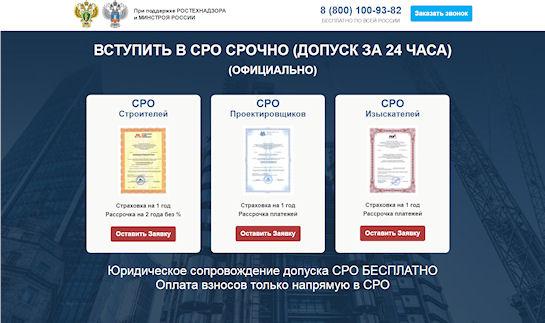 Оформление строителей и энергоаудиторов в СРО