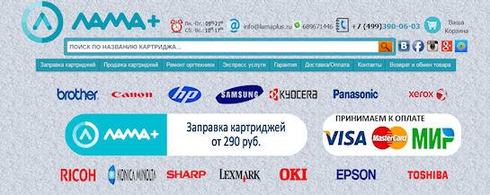 Качественный ремонтный сервис оргтехники в Москве