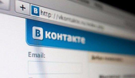 Музыку в соцсети «ВКонтакте» сделают легальной