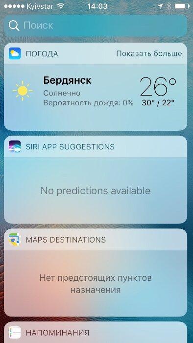 «Десятка» от Apple. Полный обзор iOS 10