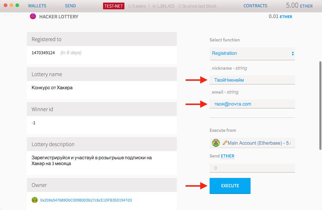 Как поучаствовать в розыгрыше подписки на «Хакер» при помощи Ethereum