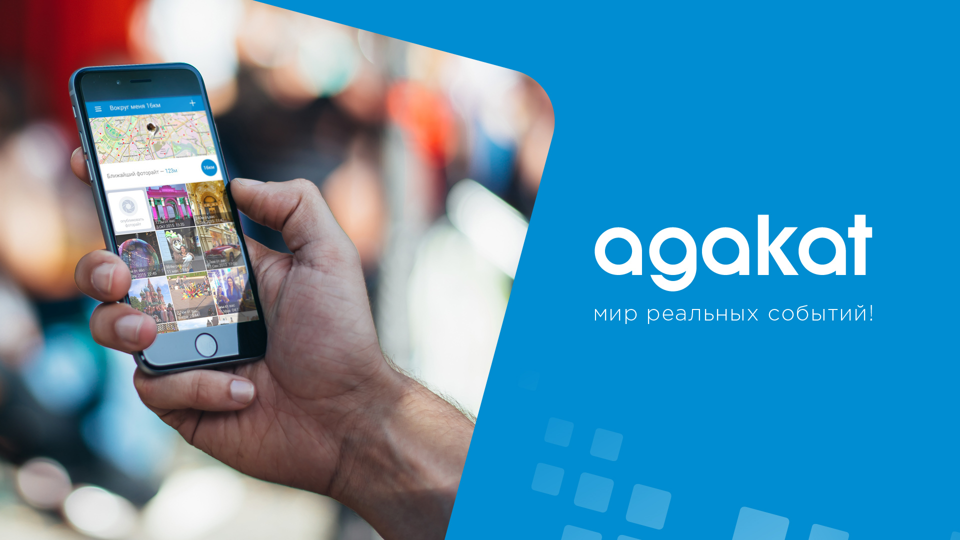 Agakat — самая честная социальная сеть