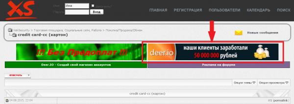 Исследователи утверждают, что платформа Deer.io — это рай для киберпреступников