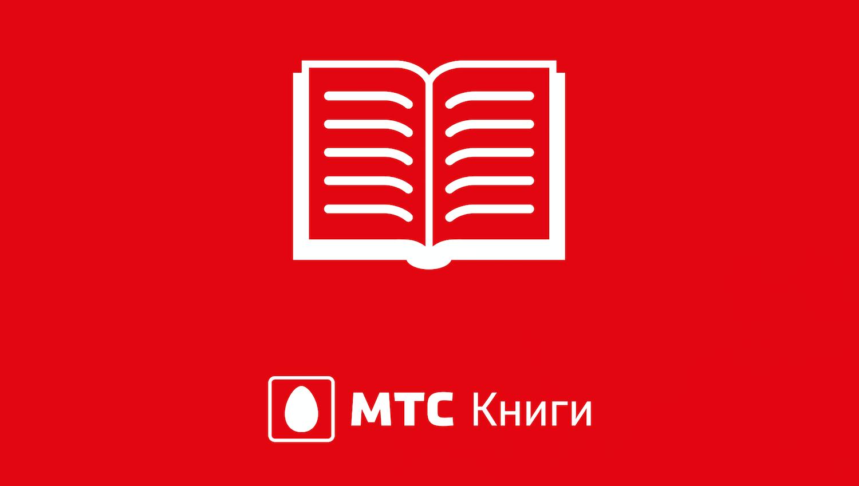 МТС Книги — более 100 000 книг в вашей сумочке
