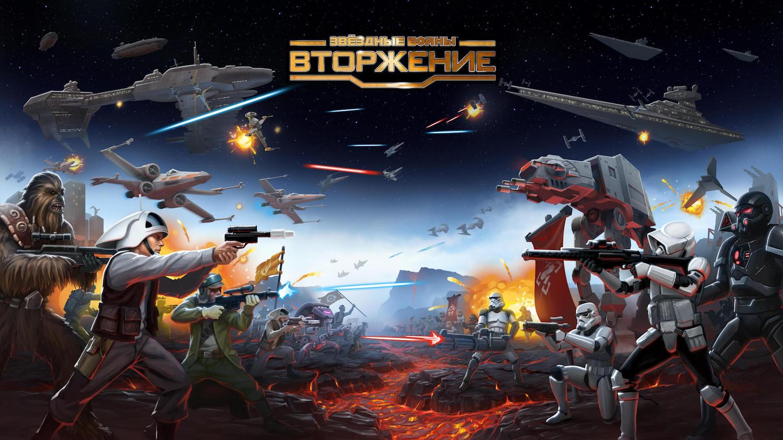 Давно не играли в «Звездные войны»? Время обновляться!