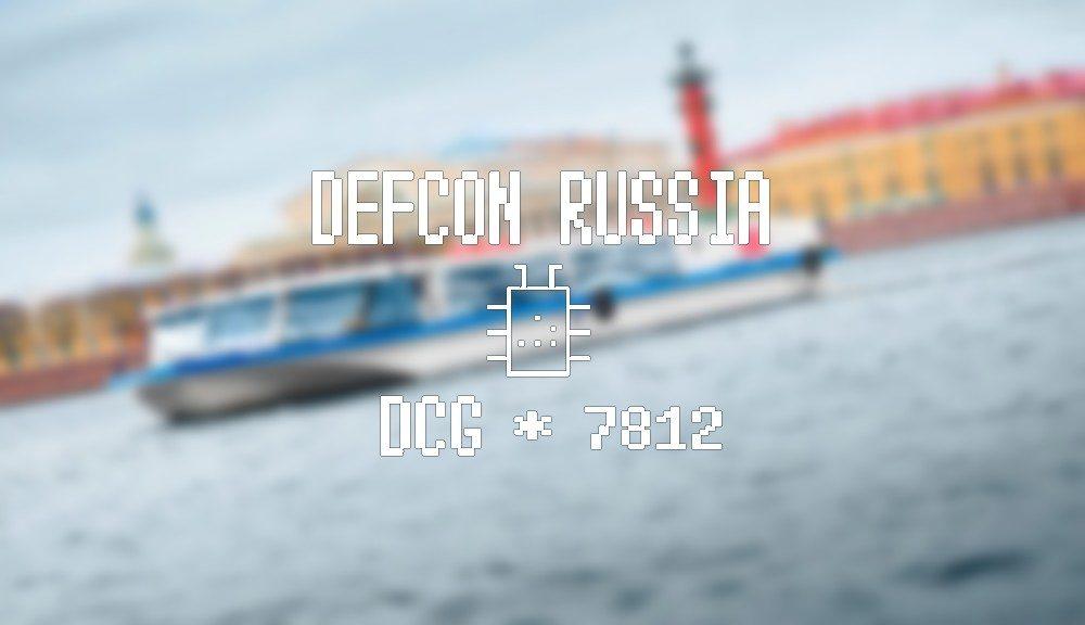 27 юбилейная встреча Defcon Russia 18 июля в Санкт-Петербурге