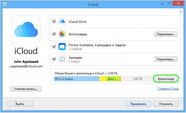 icloud-storage-preferences-windows