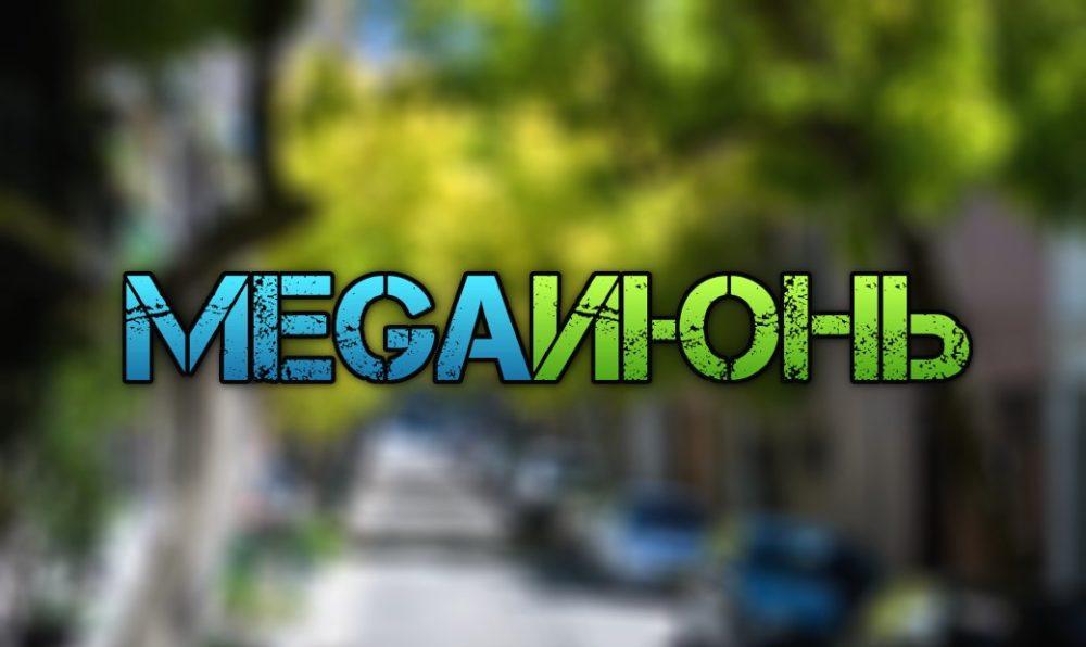 Громкие события и актуальные хакерские тренды июня. MEGANEWS #210