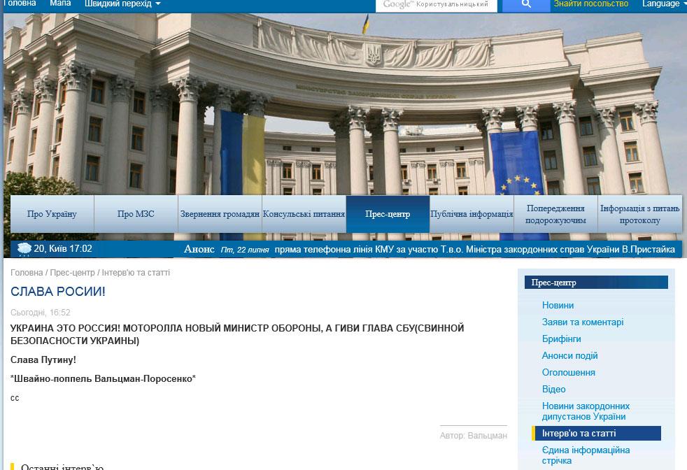 Неизвестные взломали сайт МИД Украины
