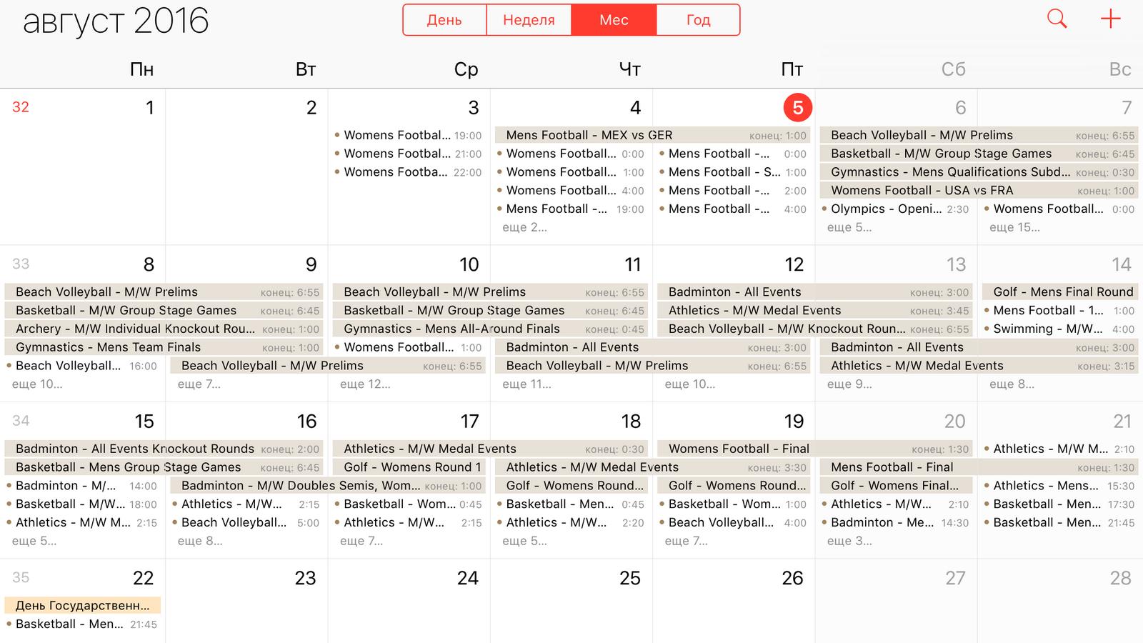 Как добавить расписание Олимпийских игр в Рио на iPhone, iPad или Mac