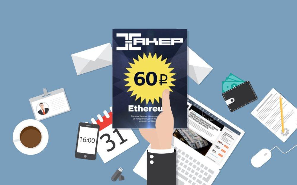 На сайте «Хакера» появилась возможность покупать статьи