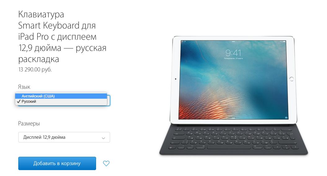 smart_keyboard_russian1