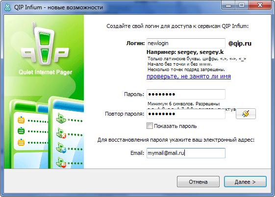 Хакеры похитили данные 33 млн пользователей QIP.ru