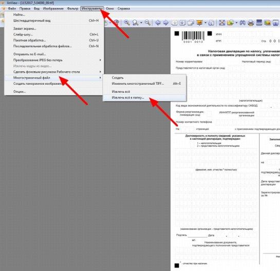 Как открыть tif-файл: программы для Андроид и компьютера