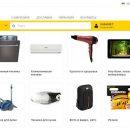 Интернет-магазин с большим ассортиментом продукции