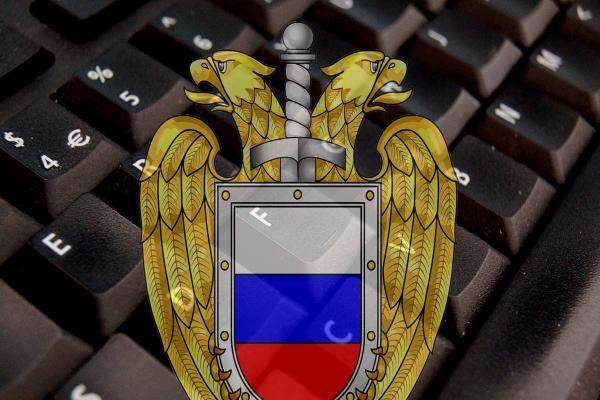ФСО РФ утвердила Положение о государственном сегменте интернета