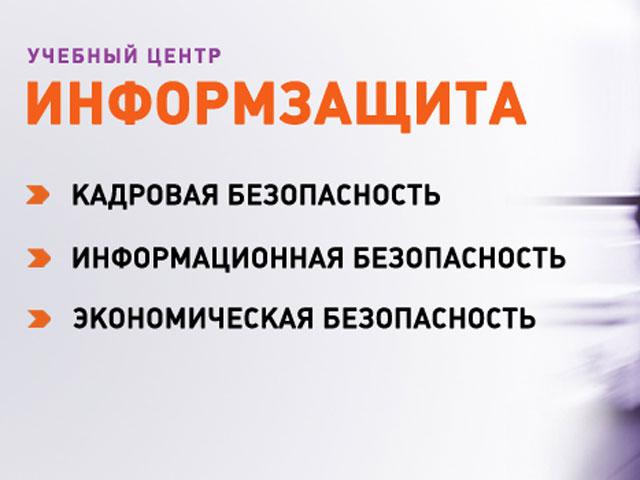 «Информзащита» приглашает на ближайшие курсы по продуктам PositiveTechnologies