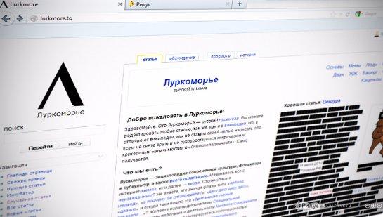 В России восстановили доступ к альтернативной энциклопедии