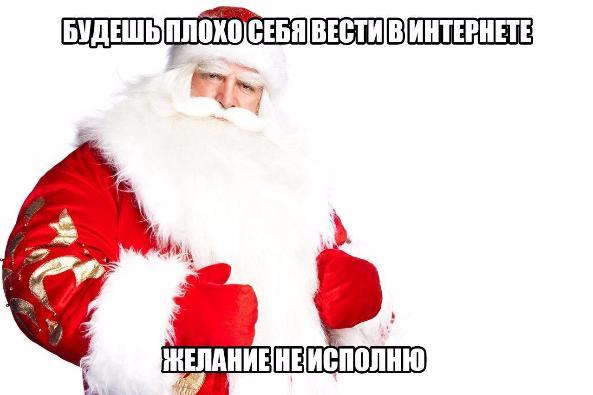 Роскомнадзор обнаружил сайты, саботирующие работу Деда Мороза