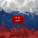 YouTube может прекратить работу в России