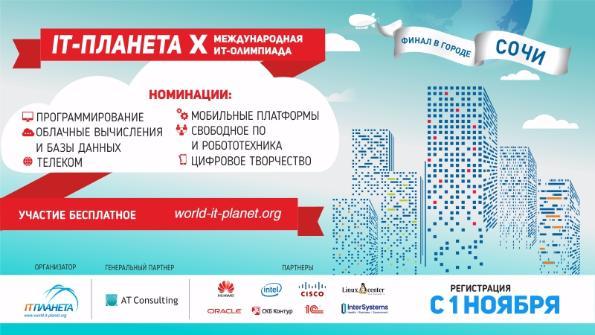 Прими участие в X юбилейной Международной олимпиаде «IT-Планета 2016/17» и попади на финал в Сочи!