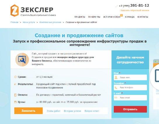 Как сделать интернет-сайт эффективным инструментом продаж