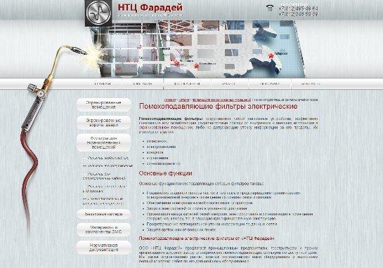 Помехоподавляющие фильтры для экранированных помещений: производство и установка по всей России