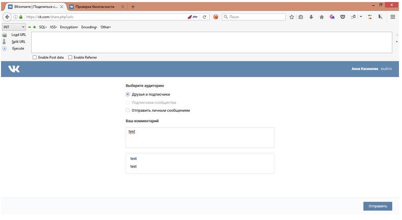 Уязвимость в «ВКонтакте» позволяет частично обойти аутентификацию
