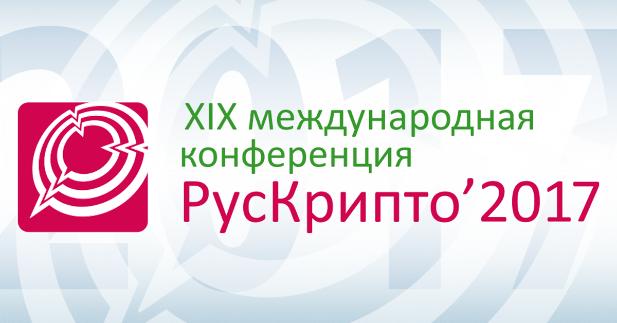 «РусКрипто'2017»: опыт вендоров, мнения экспертов, позиция регулятора