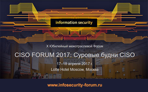 Компания infor-media Russia приглашает на межотраслевой CISO-Форум