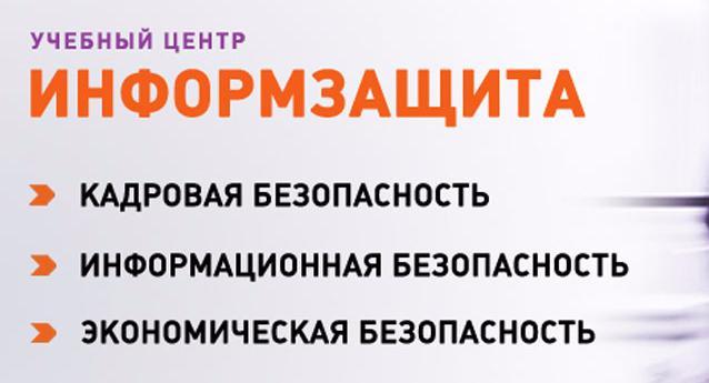 «Информзащита» приглашает на семинар «Правоприменение законодательства о ПДн в судебных спорах и надзорной деятельности»