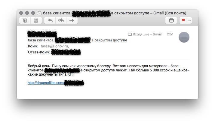 В сеть предположительно утекла клиентская базы компании InfoWatch