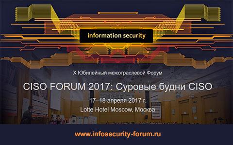 В Москве прошел X Юбилейный межотраслевой Форум CISO FORUM 2017