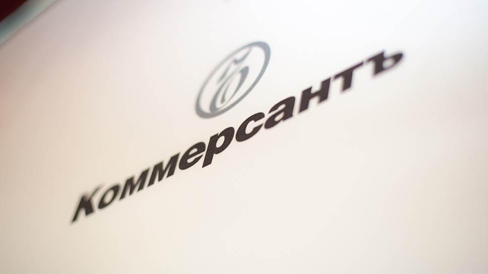 В Москве состоялась вторая встреча бизнес-клуба ИД «Коммерсантъ»