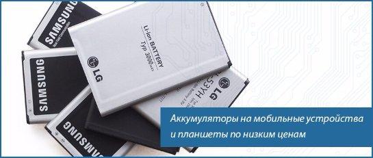 Запчасти для телефонов: дисплеи, тачскрины и кнопки