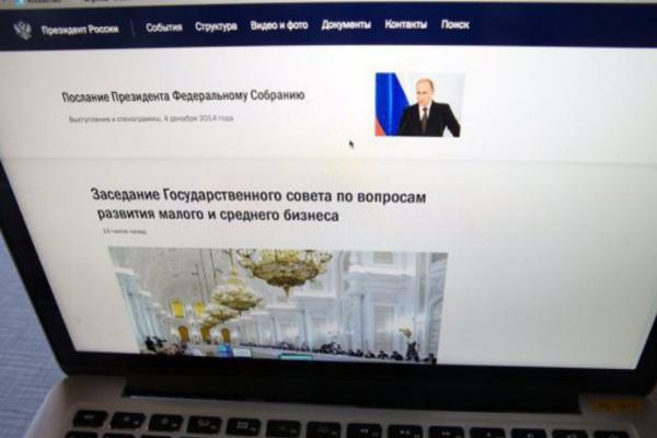 Сайты президента и правительства РФ превратят в распределенную систему