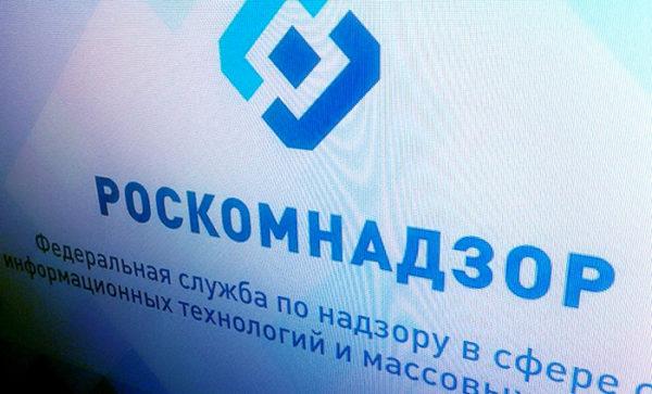 Роскомнадзор будет контролировать аудиовизуальные сервисы