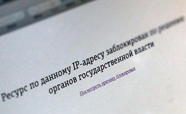 Роскомнадзор объяснил блокировку законопослушных сайтов